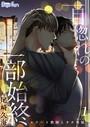 一目惚れの一部始終〜エリート教師とタチ男娼(ボーイ)〜 1