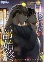 一目惚れの一部始終〜エリート教師とタチ男娼(ボーイ)〜 2
