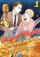Honey Maple more more sugar(単話)