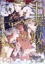 王族の奴隷〜4Pで愛され夜(ナイト)〜 3