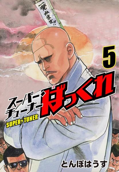 スーパーチューナーばっくれ 5