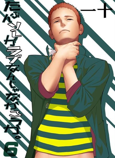 【幼なじみ BL漫画】たぶんソレがラブなんじゃなかろうか。(単話)