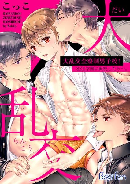【ギャグ・コメディ BL漫画】大乱交全寮制男子校!sex学園に転校したら…。