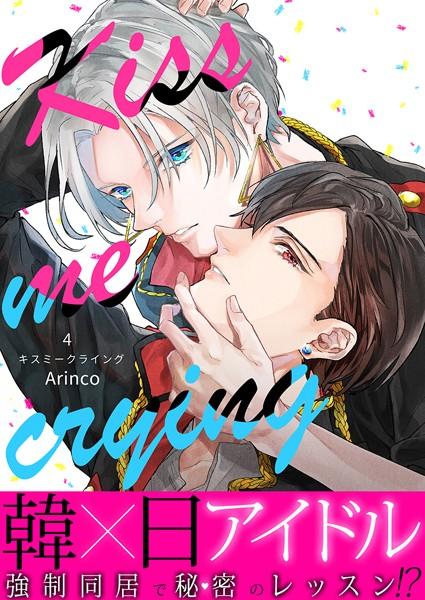 Kiss me crying キスミークライング 4