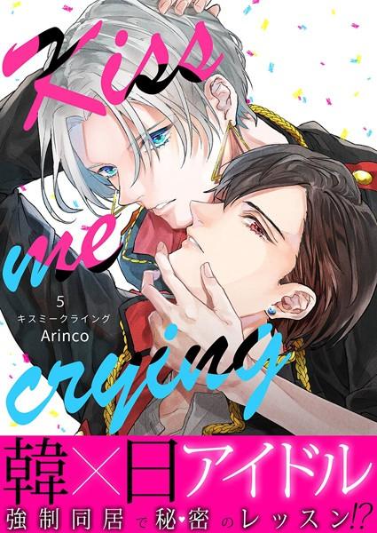 Kiss me crying キスミークライング 5