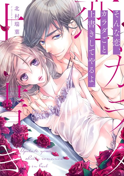 【恋愛 エロ漫画】そんな恋、カラダごと上書きしてやるよ。