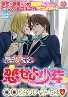 恋せよ少年〜たとえ大人でも〜 vol.1