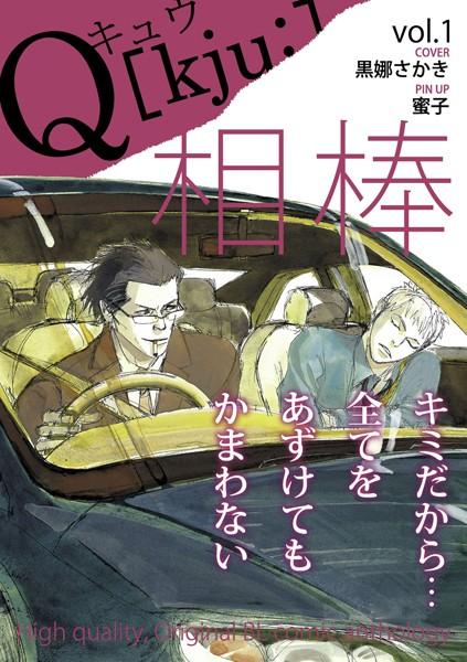 Q[kju;] vol.1
