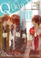 Q[kju;] vol.7