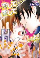 恋して愛してHしよ!〜恋人モヨウは曇りのち晴れ〜【分冊版第03巻】