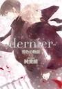 ‐dernier‐雪色の物語 2【分冊版第02巻】