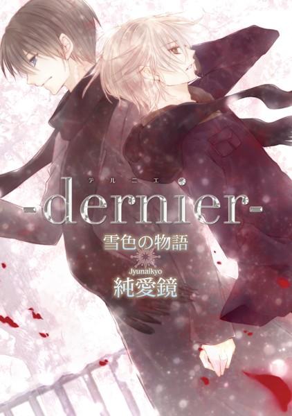 ‐dernier‐雪色の物語 3【分冊版第03巻】