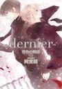 ‐dernier‐雪色の物語 4【分冊版第04巻】
