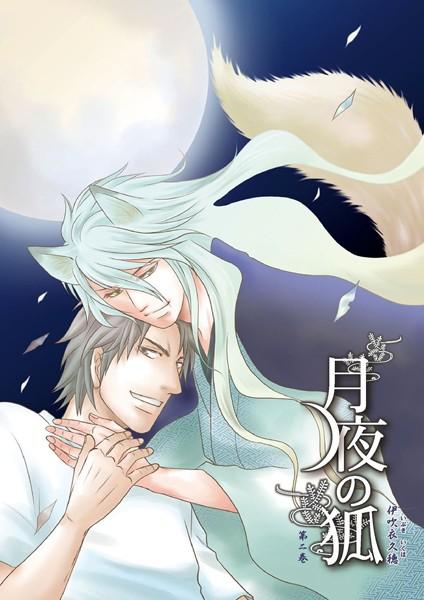 月夜の狐 第二巻 〜第10話〜 【分冊版第03巻】