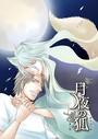 月夜の狐 第一巻 〜第1話〜 【分冊版第01巻】