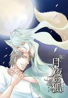 月夜の狐 第一巻 〜第4話〜 【分冊版第04巻】