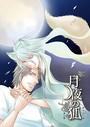 月夜の狐 第二巻 〜第8話〜 【分冊版第01巻】