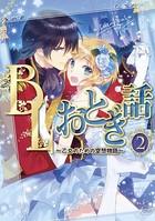 BLおとぎ話〜乙女のための空想物語〜 2【親指姫】親指王子