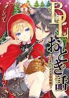 BLおとぎ話〜乙女のための空想物語〜【白雪姫】白雪姫の災難