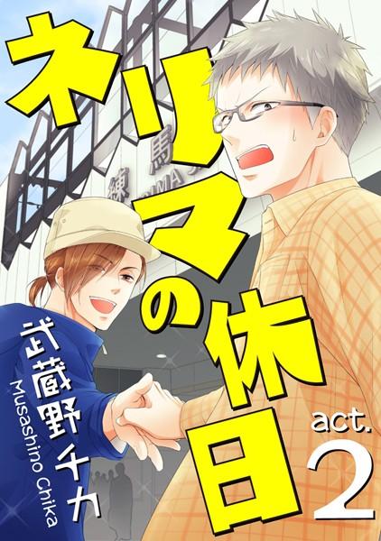 ネリマの休日 act.2 〜ネリマの本日〜