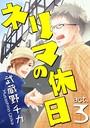 ネリマの休日 act.3 〜ネリマの旭日〜