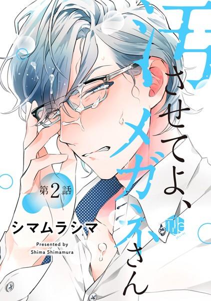 【BL漫画】汚させてよ、メガネさん(単話)