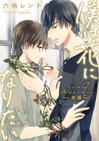 【学園もの BL漫画】僕は花になりたい(単話)