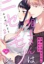 【ラブチーク】相上さんはニセモノ〜大嫌いな幼なじみに抱かれます〜 act.2