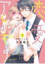 恋愛アレルギー 2【電子限定漫画付き】