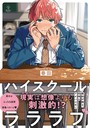 ハイスクールラララブ【電子限定漫画付き】