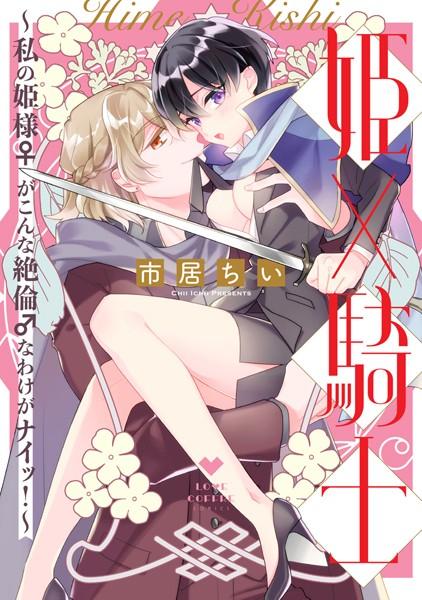 【恋愛 エロ漫画】姫×騎士〜私の姫様♀がこんな絶倫♂なわけがナイッ!〜