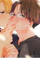 おねだりもキスも欲しくない【電子限定漫画付き】