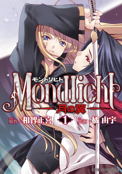 モントリヒト〜月の翼〜 1