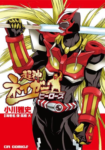 超神ネイガー:ヒーローズ