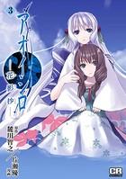 アオイシロ-花影抄- 3