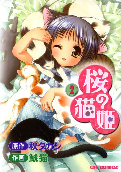 桜の猫姫 2