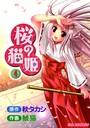 桜の猫姫 4