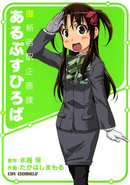 新新宿駅企画課あるぷすひろば 1