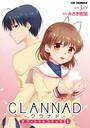 CLANNAD オフィシャルコミック 1