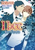 I bee〜愛の夢を見る