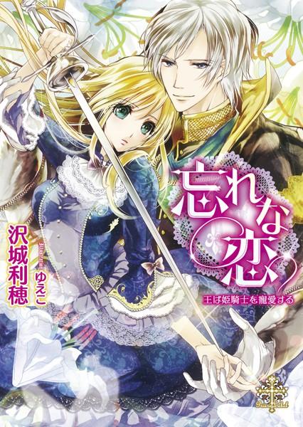 忘れな恋【イラスト付】 王は姫騎士を寵愛する