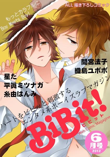 Web Comic Magazine BiBit! 2012年6月号
