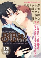 Web Comic Magazine BiBit! 2012年12月号