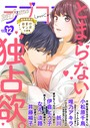 ラブコフレ vol.12 perfume 【限定おまけ付】