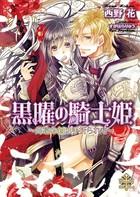 黒曜の騎士姫【試し読み増量版】