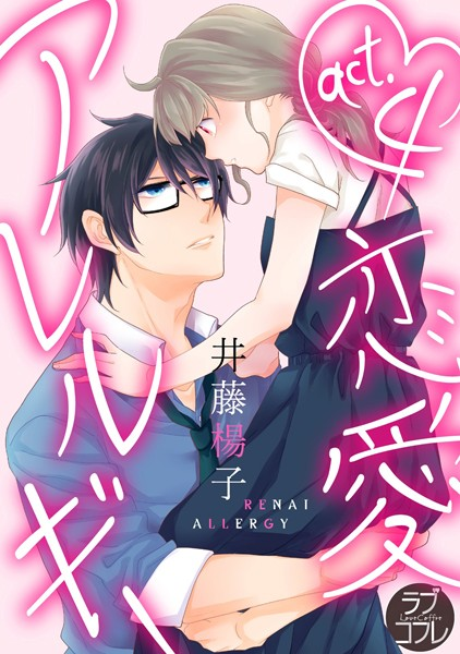 【ラブコフレ】恋愛アレルギー act.4