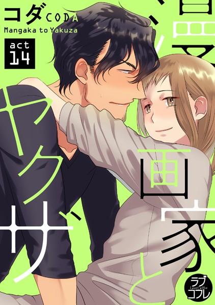 【ラブコフレ】漫画家とヤクザ act.14