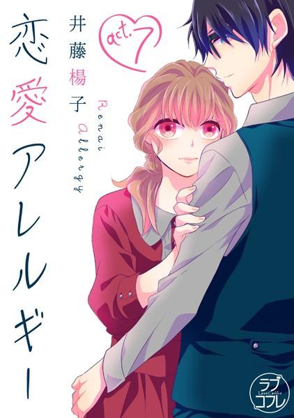 【ラブコフレ】恋愛アレルギー act.7