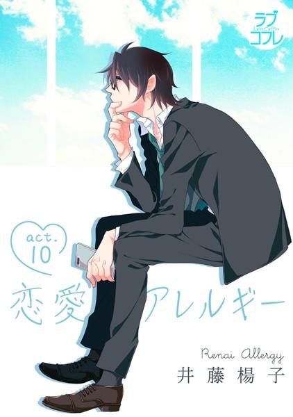 【ラブコフレ】恋愛アレルギー act.10