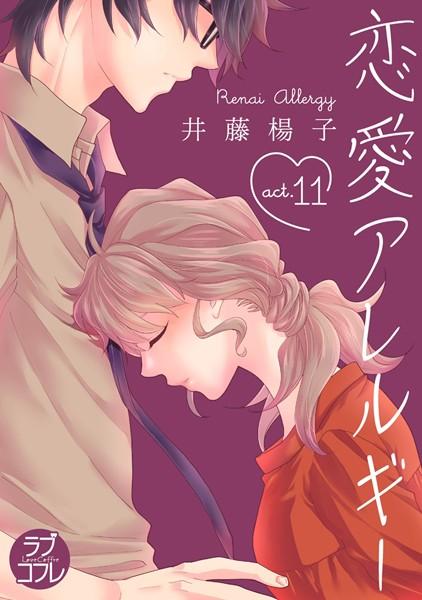 【ラブコフレ】恋愛アレルギー act.11